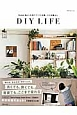 DIY LIFE Kume MariのDIYでつくる家、つくる暮らし