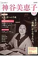 神谷美恵子 文藝別冊 「生きがい」は「葛藤」から生まれる。