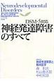 神経発達障害のすべて DSM-5対応 座談会:神経発達障害と精神医学
