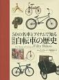 図説・自転車の歴史