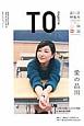TO magazine 品川区特集号 ハイパーローカルな東京23区カルチャーガイド(4)