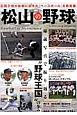 松山の野球 正岡子規が故郷に伝えた「ベースボール」を再発掘