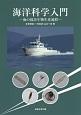 海洋科学入門-海の低次生物生産過程-