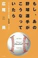 もし、あの野球選手がこうなっていたら データで読み解くプロ野球「たられば」ワールド