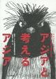 アジアと考えるアジア 福岡アジア文化賞第25回記念