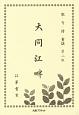 大同江畔<第二版> 歌・句・詩・童謡