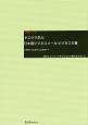 タスクで学ぶ 日本語ビジネスメール・ビジネス文書 上級レベル 適切にメッセージを伝える力の養成をめざして
