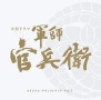 NHK大河ドラマ 軍師官兵衛 Vol.3