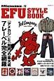 EFU STYLE BOOK 別冊Daytona BROS12 「アメカジ」と「和柄」の集大成 7レーベル完全網羅