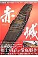 艦船模型製作の教科書 大日本帝国海軍航空母艦 赤城編