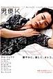 男優K 艶やかに、美しく、オトコ。 Korean Actors Magazine(1)