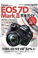 キヤノン EOS 7D Mark2完全ガイド 動体撮影のために進化した驚異のAFポテンシャル