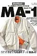 MA-1 今、一番着たいアウターの大本命 mono特別編集