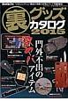 裏グッズカタログ 2015