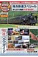 地方鉄道スペシャル みんなの鉄道DVD BOOKシリーズ