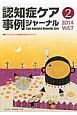 認知症ケア事例ジャーナル 7-2 2014 特集:認知症の人の権利擁護を推進する取り組み