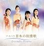 決定盤!! ア・カペラ -日本の叙情歌-