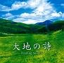 決定盤!!「大地の詩 Healing Sounds」ベスト