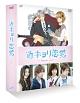 近キョリ恋愛 ~Season Zero~ DVD-BOX 豪華版
