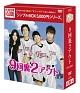 9回裏2アウト DVD-BOX<シンプルBOX 5,000円シリーズ>