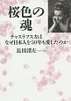 桜色の魂 チャスラフスカはなぜ日本人を50年も愛したのか