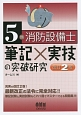 5類消防設備士筆記×実技の突破研究<改訂2版>