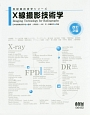 X線撮影技術学<改訂2版>