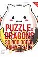 パズル&ドラゴンズ 3000万DL Anniversary パズドラ3000万ダウンロードまでの軌跡をひも解く