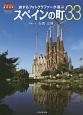 旅するフォトグラファーが選ぶ スペインの町33