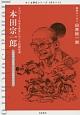 本田宗一郎 ものづくり日本を世界に示した技術屋魂 技術者・実業家・ホンダ創業者[日本]