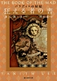 狂える者の書 パラディスの秘録