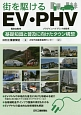 街を駆けるEV・PHV 基礎知識と普及に向けたタウン構想