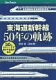 東海道新幹線50年の軌跡 50のエピソードで綴る半世紀の歩み