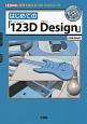 はじめての「123D Design」 無料で使える「3D CADソフト」