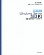 Windows Server 2012 R2 標準テキスト