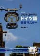 DVD&CDで学ぶドイツ語発音マスター<新装版>