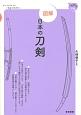 図解・日本の刀剣