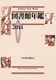 図書館年鑑 2014