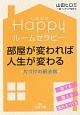 Happy-しあわせ-ルームセラピー 部屋が変われば人生が変わる 片づけの新法則