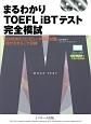 まるわかりTOEFL iBTテスト完全模試 CD-ROMにコンピュータ模擬試験1回分をまるごと