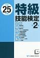 特級技能検定試験 問題集 平成25年 (2)