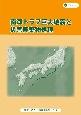 南海トラフ巨大地震と災害廃棄物処理