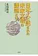 日本人に託された未来文明の課題とは