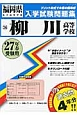 柳川高等学校 平成27年