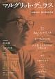 マルグリット・デュラス 生誕100年 愛と狂気の作家