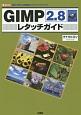 GIMP2.8 レタッチガイド 無料で使える高機能フォトレタッチソフト