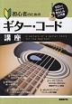 初心者のための ギター・コード講座 2014 ゼロから始められるあんしん入門書
