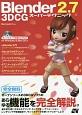 Blender2.7 3DCG スーパーテクニック