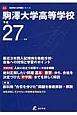 駒澤大学高等学校 平成27年