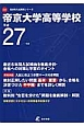 帝京大学高等学校 平成27年